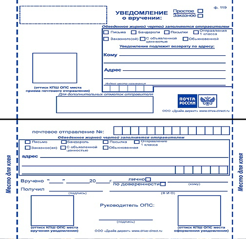 Как отправить заказное письмо с уведомлением и описью вложения
