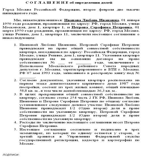 образец соглашение о распределении долей земельного участка - фото 10