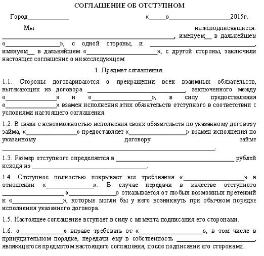 Договор об отступном соглашение об отступном через
