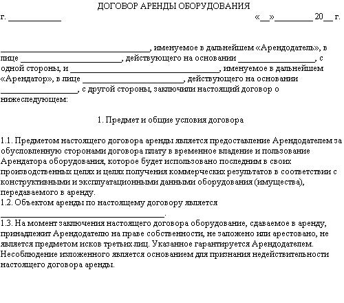 Аренда оборудования договор и акт приема передачи образец