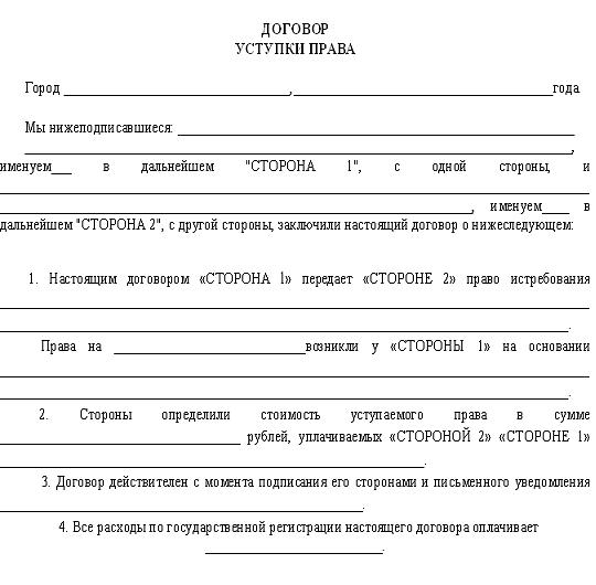 Образец Договор Уступки Права Требования На Квартиру В Новостройке Образец - фото 2