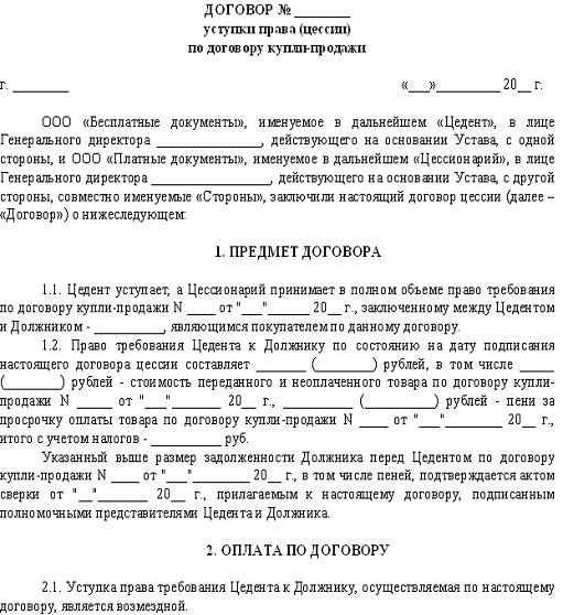 Договор уступки права требования образец скачать