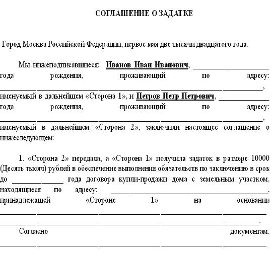 договор о задатке при покупке дачи образец