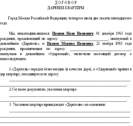 кадастровый паспорт на квартиру 2015 образец