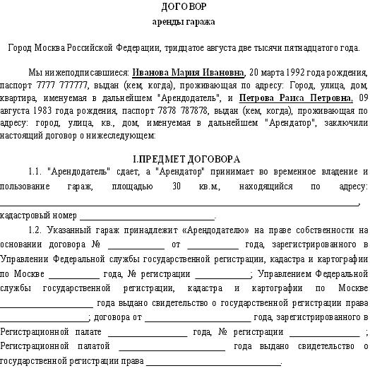 договор аренды земельного участка между физ лицами образец - фото 2