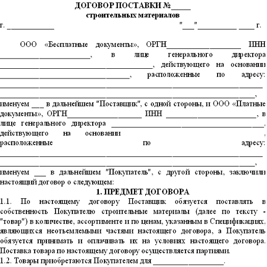 образец договор на поставку цемента