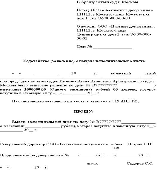 заявление о выдаче исполнительного листа по гражданскому делу образец