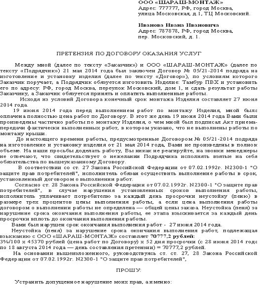 Договор Претензионный Порядок Образец - фото 9