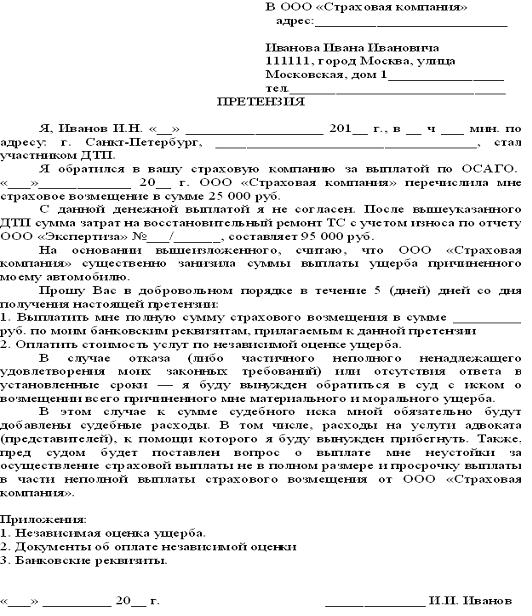 Страховая компания отказывается предоставлять договор на русском языке нетерпеливо ждал