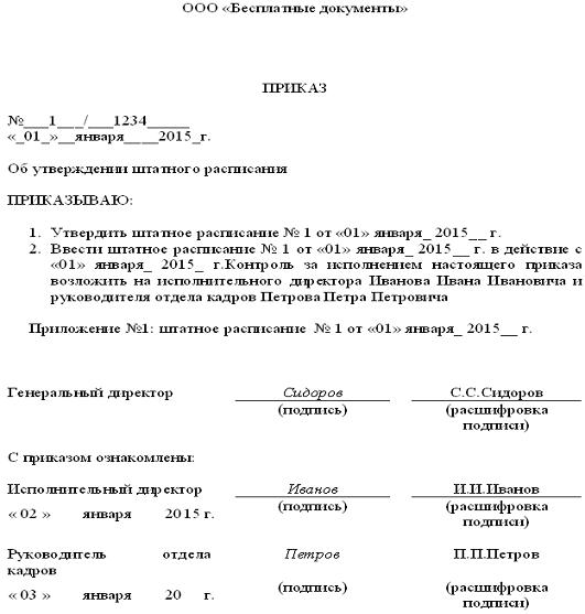 образец приказа о создании штатного расписания образец - фото 11