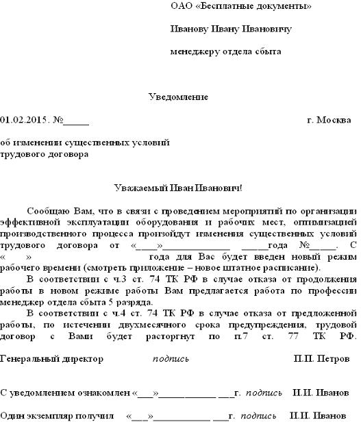 образец уведомления о изменении условий трудового договора - фото 4