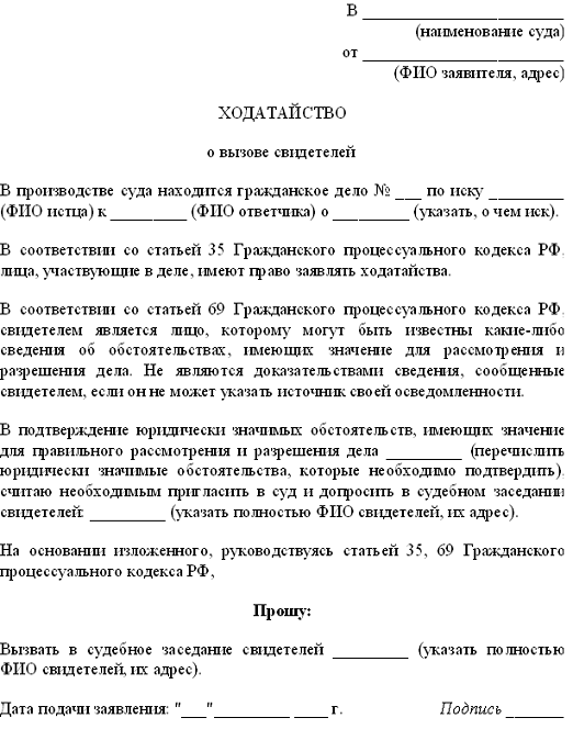 ходатайство о приобщении документов к материалам дела гпк рф образец - фото 7