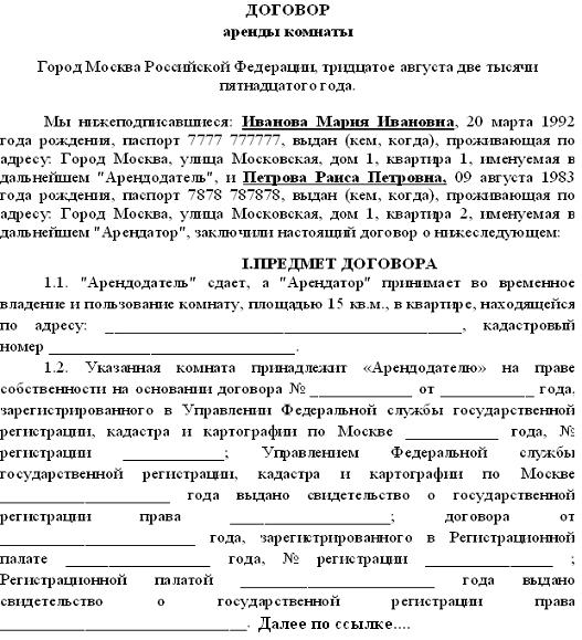 Договор Аренды Квартиры Образец Скачать Word