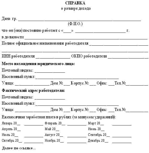 Справка о доходах в свободной форме для получения визы документы для кредита Парковая 5-я улица