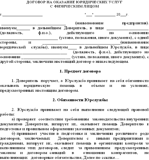 образец договора об оказании юридических услуг с физическим лицом