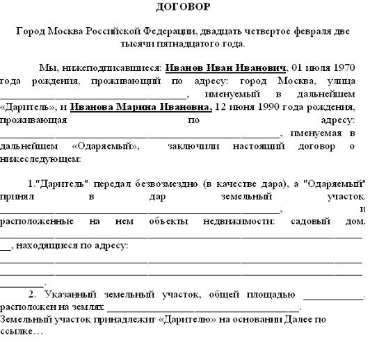 договор дарения доли дома и земельного участка образец 2016 росреестр