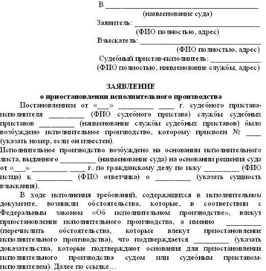 Заявление о приостановке исполнительного производства в суд образец