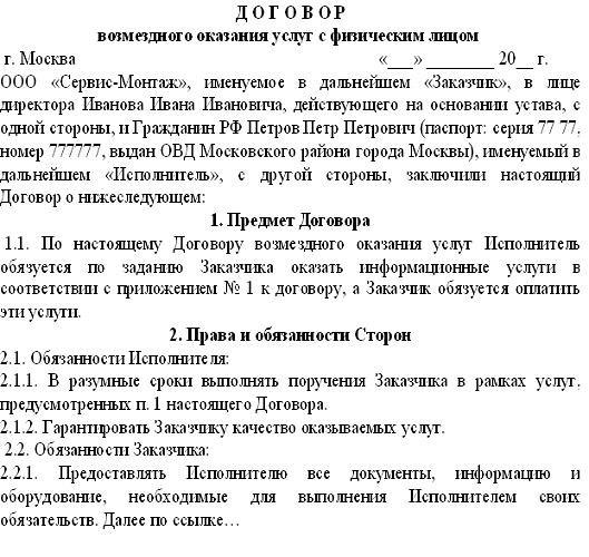Образец договора безвозмездного оказания услуг с физическим лицом