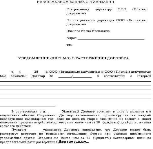 Уведомление О Расторжении Договора Образец Рк