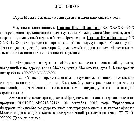 шаблон договора купли продажи земельного участка между физическими лицами - фото 4