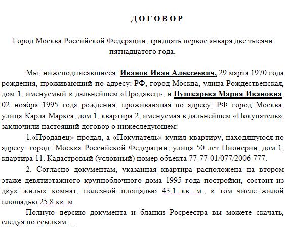 Договор Купли-продажи Недвижимости Образец 2016 Скачать Росреестра img-1