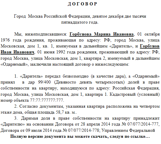 росреестр образец договора дарения квартиры 2016