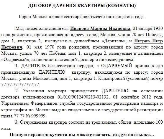 образец договора дарения 2015 года