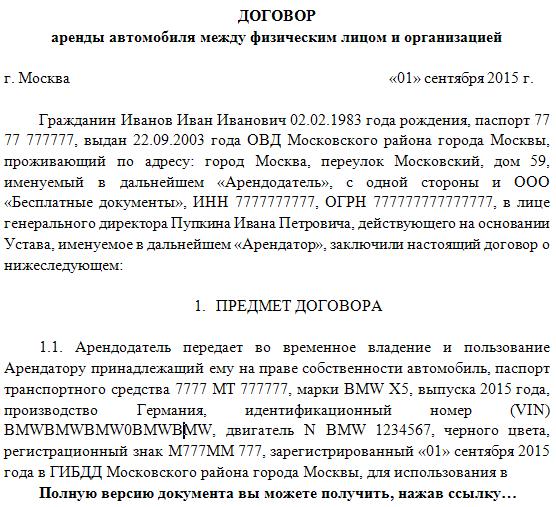 Договор По Аренде Автомобиля Образец - фото 10