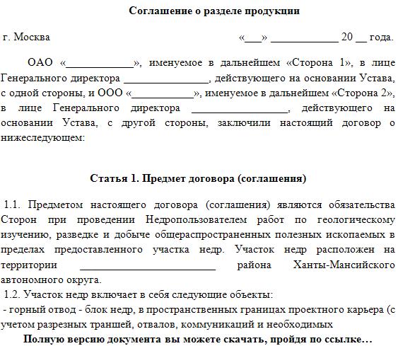 Образец соглашение о разделе продукции