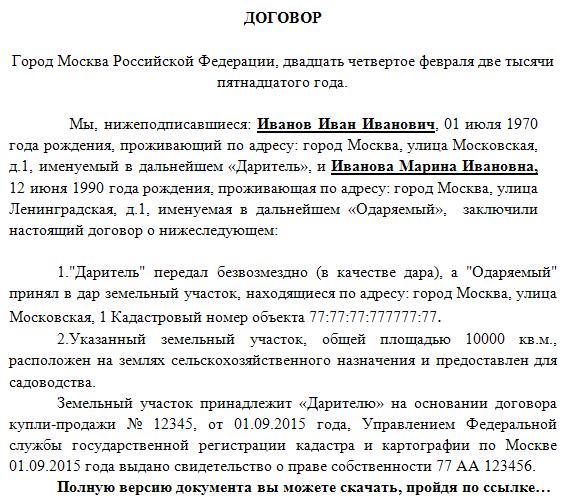 бланк договора дарения земельного участка бланк