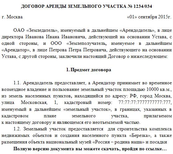 договор субаренды земельного участка образец 2016