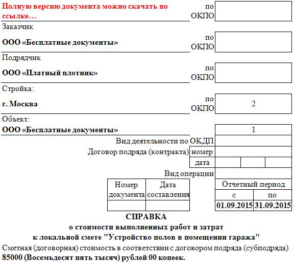 кс 2 образец заполнения 2015 в экселе