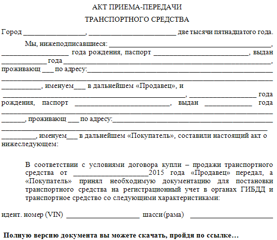 Акт передачи денег и авто автосалоны мерседес в москве официальный
