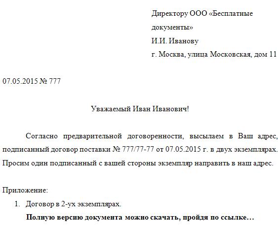 Сопроводительное письмо к договору образец скачать бесплатно