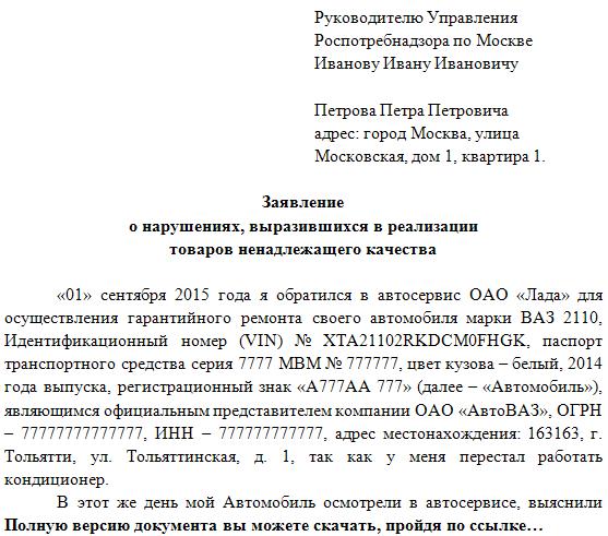 отчет в роспотребнадзор образец - фото 6