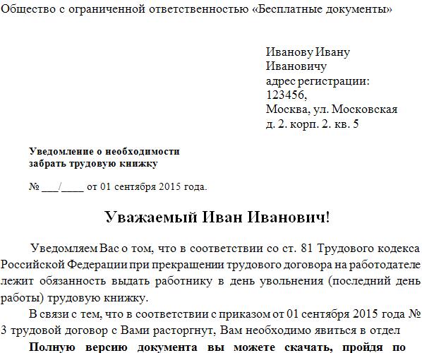 Адрес места жительства регистрации или пребывания российского гражданина