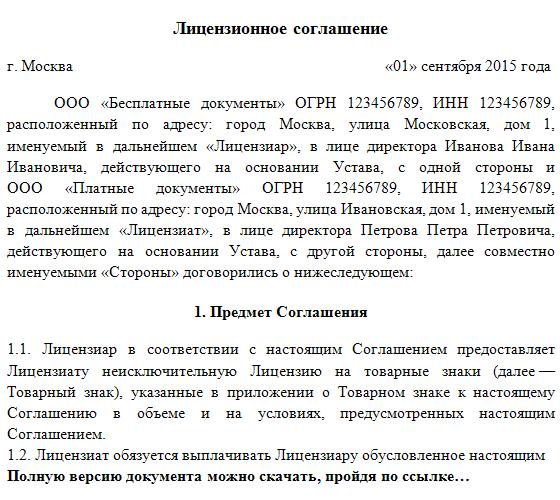 соглашение о вознаграждении образец - фото 11