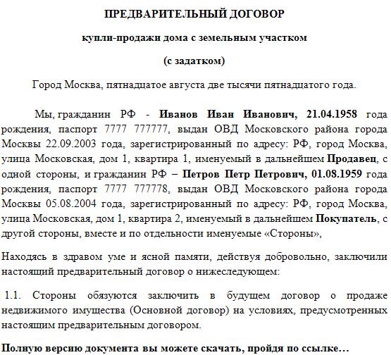 """Предварительный договор купли продажи 2017г """"Серанис"""""""