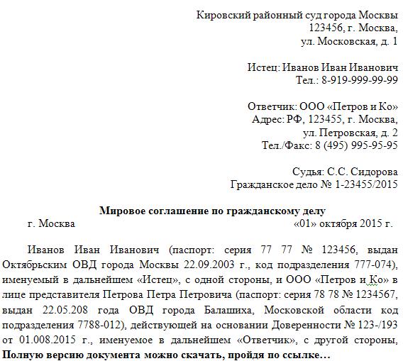 мировое соглашение образец гражданский процесс img-1