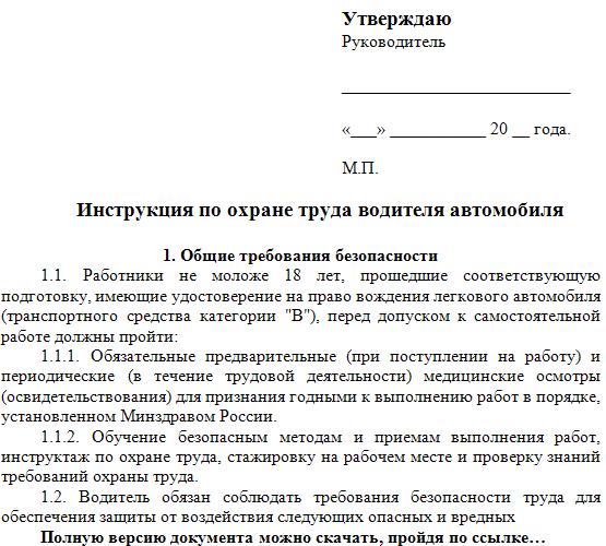 Инструкция по охране труда для водителя автобуса 2015