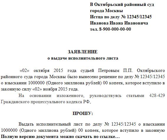 Заявление о выдаче решения суда и исполнительного листа образец
