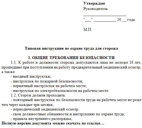 инструкция по охране труда руководителя коллектива