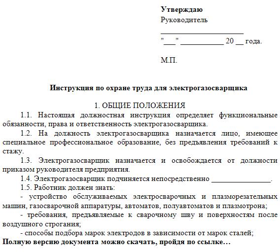Инструкция по Охране Труда Сливщику Разливщику - картинка 2