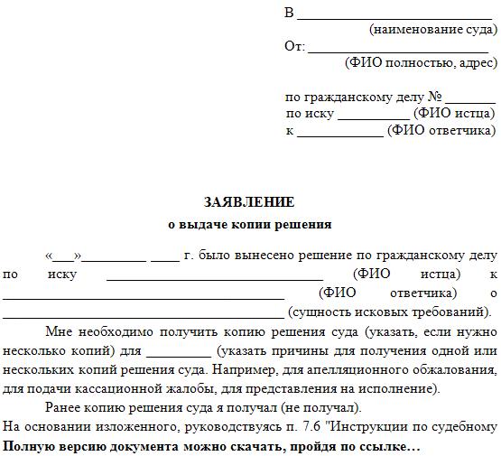 Образец заявление на выдачу копии определения суда