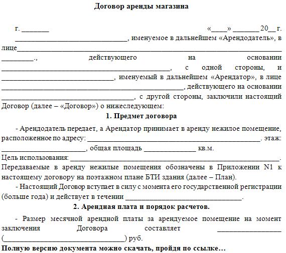 http://freedocx.ru/uploads/posts/2015-10/1444722737_dogovor-arendy-magazina-obrazec.png