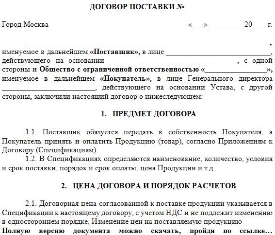 договор поставки товара образец 2016 скачать ворд