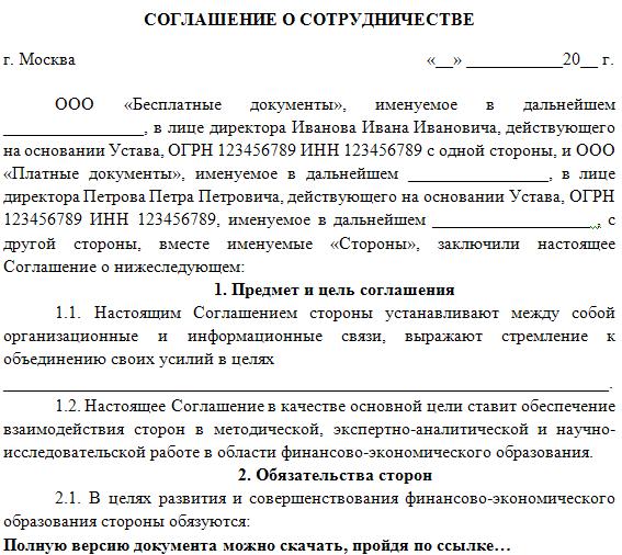 соглашение о взаимных обязательствах между физическими лицами образец