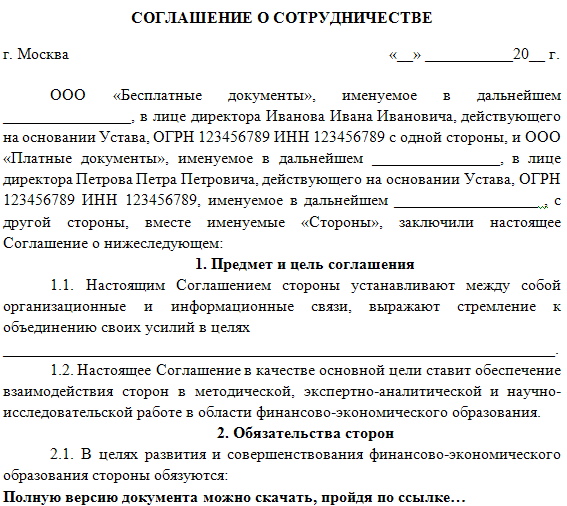 Образец договор о взаимосотрудничестве