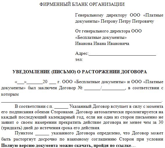 образец уведомлений о расторжении договора
