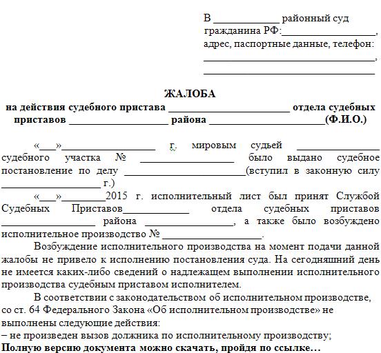 образец заявления в отдел судебных приставов